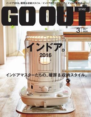 GO OUT 2016年3月号 Vol.77