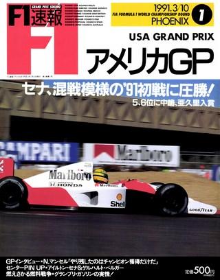 1991 Rd01 アメリカGP号