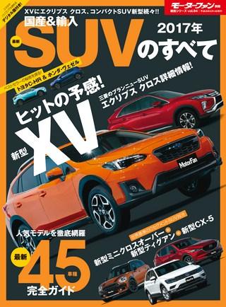2017年 国産&輸入 最新SUVのすべて