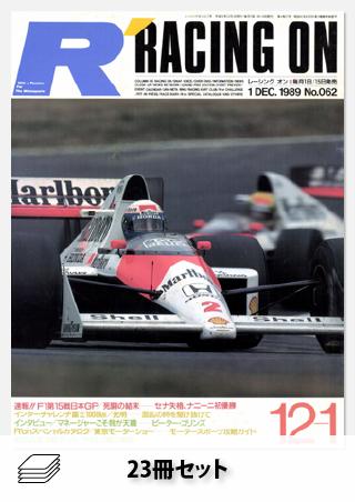 Racing on 1989年セット[全23冊]