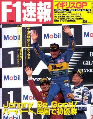 F1速報1995 Rd08 イギリスGP号