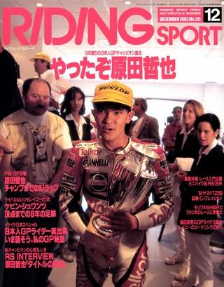 1993年12月号 No.131