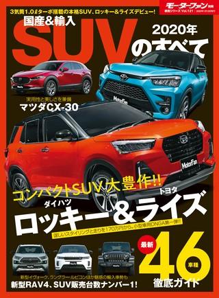2020年 国産&輸入SUVのすべて