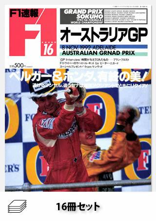1992年 F1速報全16戦セット[全16冊]