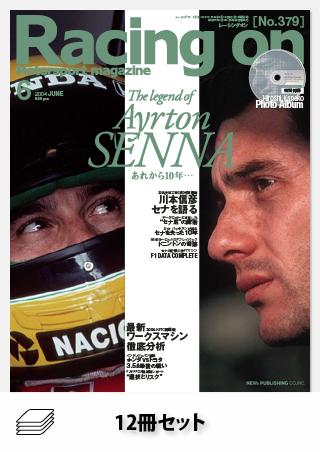 Racing on 2004年セット[全12冊]