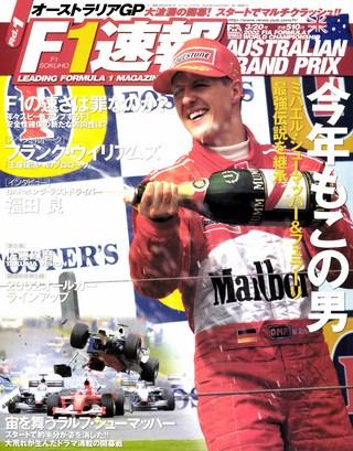 2002 Rd01 オーストラリアGP号