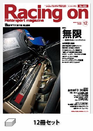 Racing on 2008年セット[全12冊]