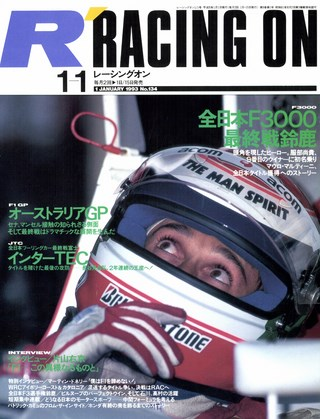 Racing on(レーシングオン) No.134