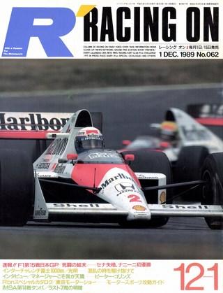 Racing on(レーシングオン) No.062
