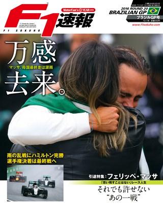 F1速報 2016 Rd20 ブラジルGP号