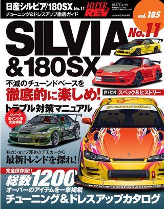 HYPER REV Vol.185日産シルビア/180SX No.11