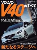 ニューモデル速報 インポートシリーズ Vol.26 ボルボV40のすべて