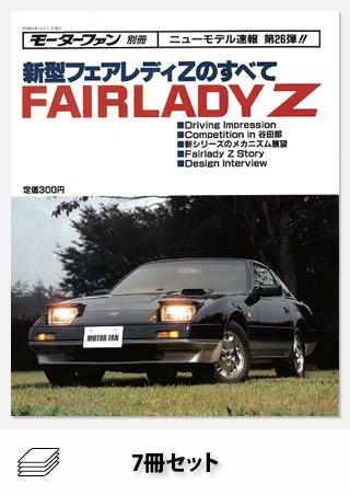 フェアレディZのすべてセット[全7冊]