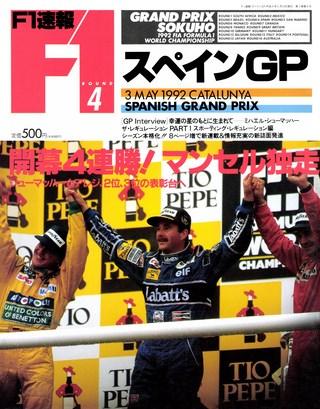 1992 Rd04 スペインGP号