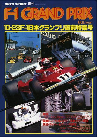 1977 F-1日本グランプリ直前特集号