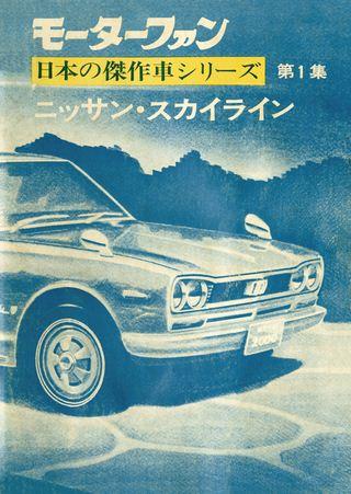 日本の傑作車シリーズ【第1集】ニッサン・スカイライン