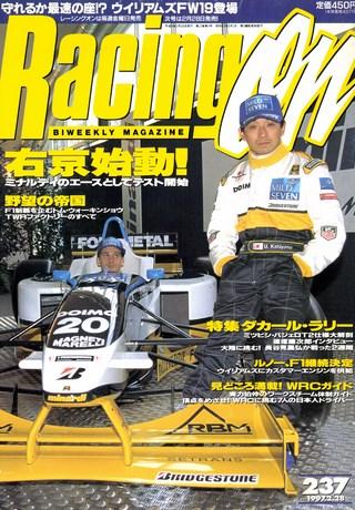 Racing on(レーシングオン) No.237