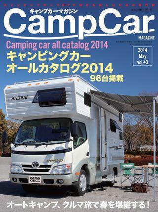 2014年5月号 Vol.43