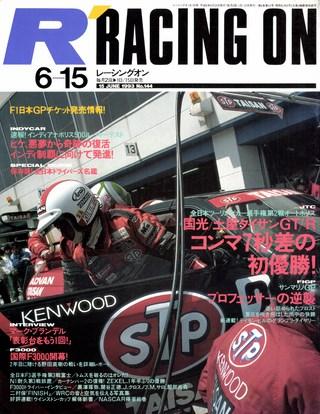 Racing on(レーシングオン) No.144