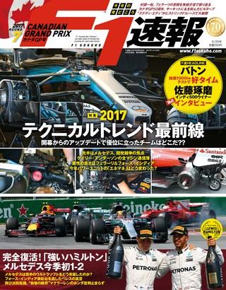 F1速報(エフワンソクホウ) 2017 Rd07 カナダGP号