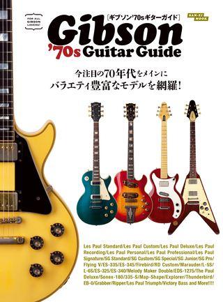Vintage Guitar Guide Series(ビンテージギターガイドシリーズ)) ギブソン'70sギターガイド