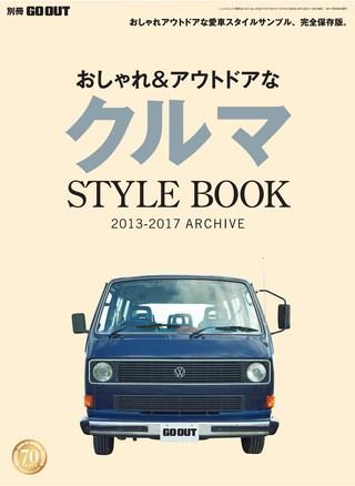 おしゃれ&アウトドアなクルマSTYLEBOOK 2013-2017 ARCHIVE
