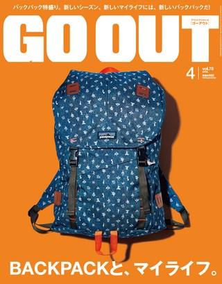 GO OUT 2016年4月号 Vol.78