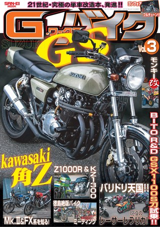 G-WORKS バイク Vol.3