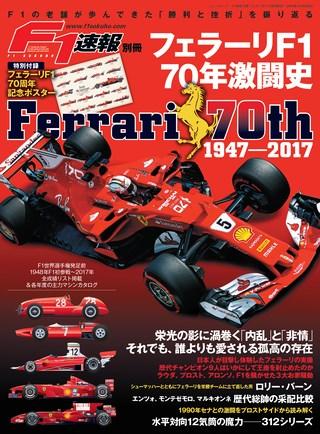 フェラーリF1 70年激闘史