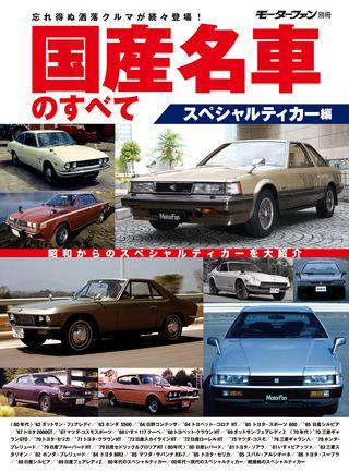国産名車のすべて スペシャルティカー編