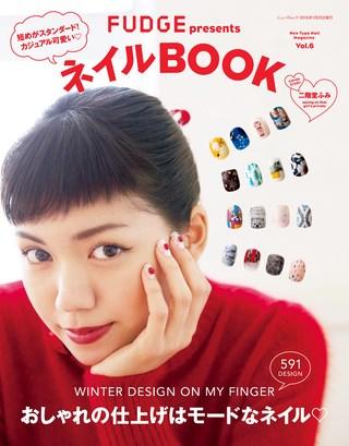 ネイルBOOK Vol.6