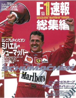 F1速報2000 総集編