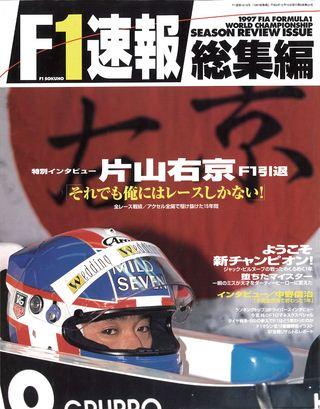 F1速報1997 総集編