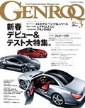 GENROQ2012年3月号