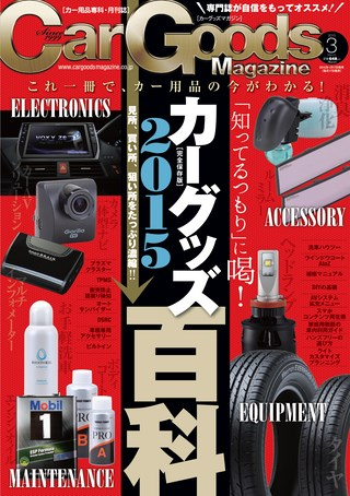 Car Goods Magazine 2015年3月号
