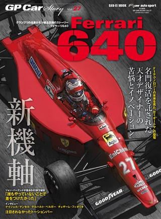 Vol.27 Ferrari 640
