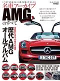 AMGのすべて