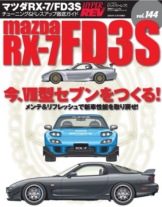 Vol.144 マツダ RX-7 FD3S