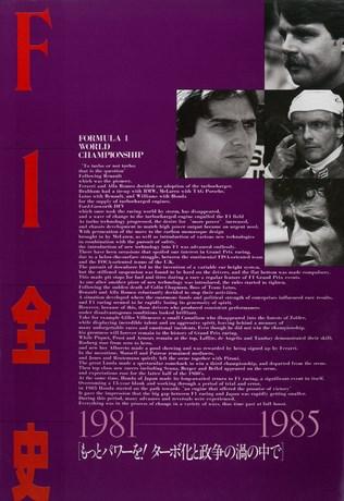 F1全史 F1全史 第2集 1981-1985