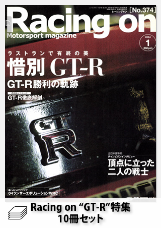 Racing on《GT-R 50th》記念セット[10冊]