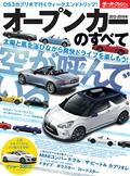 ニューモデル速報 統括シリーズ 2013-2014年 オープンカーのすべて