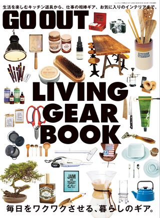 GO OUT Livin ' GEAR BOOK
