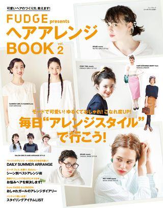 ヘアアレンジBOOK 2014