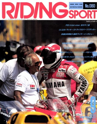 1989年9月号 No.80