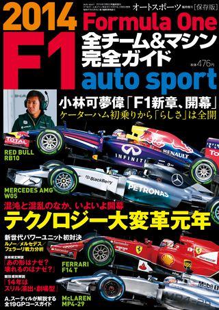 F1全チーム&マシン完全ガイド 2014