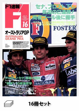1993年 F1速報全16戦セット[全16冊]