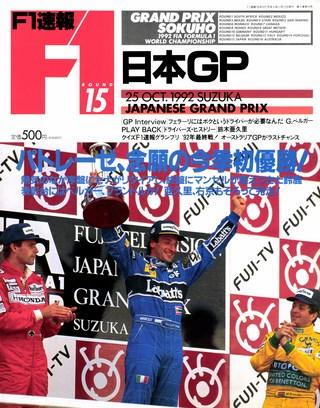 1992 Rd15 日本GP号