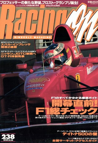 Racing on(レーシングオン) No.238