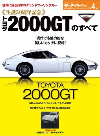 傑作スーパーカーシリーズ 第4弾 トヨタ2000GTのすべて
