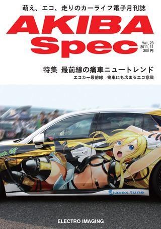 Vol.24 2011年11月号